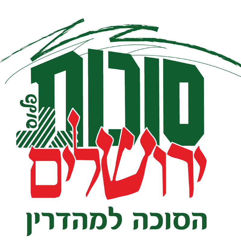 לוגו סוכות ירושלים